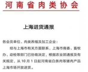 上海开放进货河南白条肉,非洲猪瘟疫区解封后屠宰企业话语权增加?
