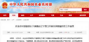 农业农村部副部长于康震赴辽宁营口开展非洲猪瘟防控工作督查