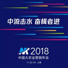 2018中国大农业营销年会#中流击水 奋楫者进#