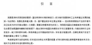 豆粕吃紧 中国饲料工业协会提议降低猪饲