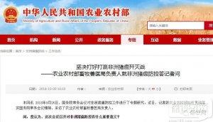 中国禁止多国猪肉进口