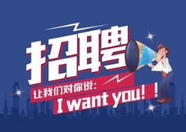湖南天心种业股份有限公司【招聘公告】