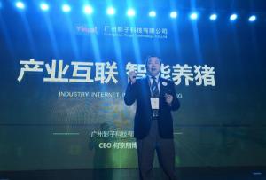"""养猪业数字化风云起――影子科技""""FPF未来猪场""""来袭"""