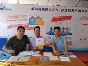 威尔潞威参加第七届华南(茂名)畜牧业博