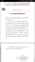 辽宁鞍山台安县:关于暂停能繁母猪配种的通知