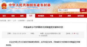 大事件!河南省新乡市获嘉县非洲猪瘟疫区解除封锁