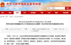 """农业人农村部长:防控落实""""最后一公里"""",严防疫情扩散蔓延!"""