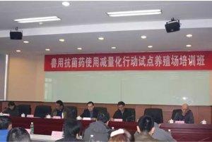首期兽用抗菌药使用减量化行动试点养殖场培训班在京举办
