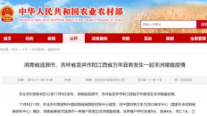 重磅!新增三起!湖南省涟源市、吉林省龙井市和江西省万年县各发生一起非洲猪瘟疫情