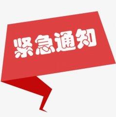 江西吉安4屠宰厂被取消屠宰资格证
