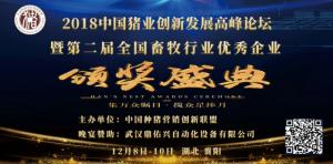 2018中国猪业创新发展高峰论坛暨第二届全国畜牧行业优秀企业颁奖盛典活动邀请函