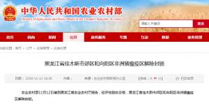 权威发布!黑龙江省佳木斯市郊区和向阳区