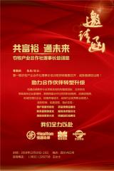 共富裕 通未来――恒通动保・辅音国际・北京农合联办的农牧产业合作社理事长培训班开班在即