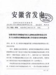 安徽16家非瘟检测实验室名单出炉!防控有信心了!