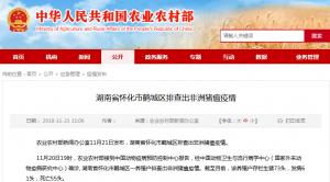 湖南省怀化市排查出非洲猪瘟疫情,死亡55