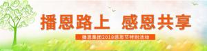 【新潮】播恩高层微信视频感恩客户!播恩感恩节,让这个冬天不太冷!