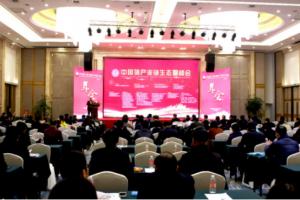 2018第三届中国猪产业链生态圈峰会在沪举行,天兆猪业应邀出席