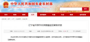 辽宁省开原市非洲猪瘟疫区解除封锁