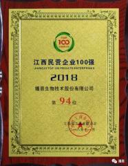 我是播恩,成功进入江西民营企业100强了!
