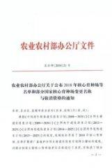 """念念不忘,必有回响!扬翔秀博科技被遴选为""""2018全国生猪遗传改良计划种公猪站"""""""