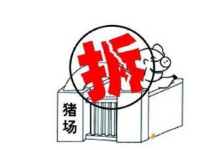 广东龙门今年拆除违法生猪养殖场564户