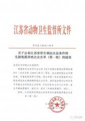 重大变化:江苏省这些企业的生猪被允许跨区域流通!