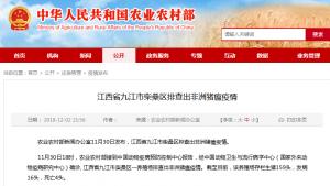江西省九江市柴桑区排查出非洲猪瘟疫情,