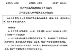 大北农邵根伙与北京首农达成战略合作初步共识!