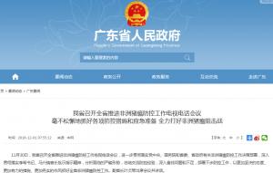 广东:目前没有发生非洲猪瘟疫情
