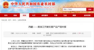 黑龙江-西藏 签订500吨猪肉供销合同