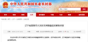 辽宁省盘锦市大洼区非洲猪瘟疫区解除封锁