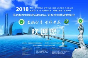 2018第四届中国猪业高峰论坛暨首届中国猪业博览会通知