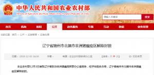 辽宁省锦州市北镇市非洲猪瘟疫区解除封锁