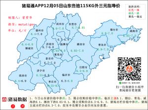猪易通app12月5日山东猪价走势-稳中伴跌