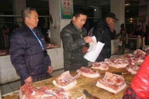 贵州绥阳一经营户被查,销售未经检验检疫猪肉