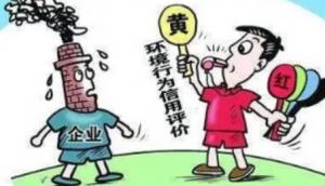 """湖南公布环保""""黑名单"""",两养殖场上榜"""