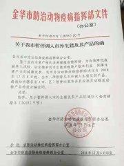 浙江金华暂停调入市外生猪及其产品