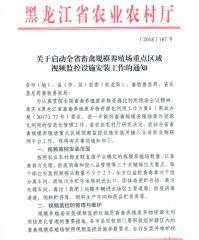 2019年1月31日前,黑龙江畜禽规模养殖场重点区域将安装视频监控