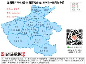 猪易通app12月8日河南猪价走势-稳定为主