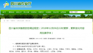 四川省非洲猪瘟防控调运规定(2018年12月06日22时更新)