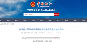 湖南桃江县人民政府关于解除非洲猪瘟疫区封锁的命令