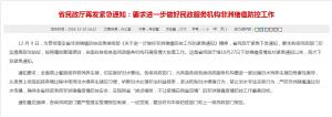 贵州省民政厅发布紧急