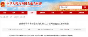贵州省毕节市非洲猪瘟疫区解封!