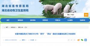 """2019年""""两节""""""""两会""""期间,贩卖屠宰病死猪注水等追究刑事责任"""