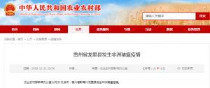 贵州省龙里县发生非洲猪瘟疫情,死亡42头