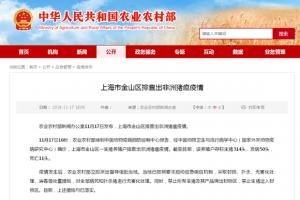 上海金山非瘟疫情续:猪场相关负责人被逮