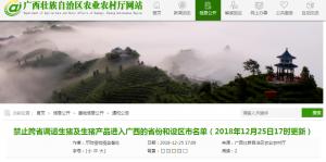 禁止跨省调运生猪及生猪产品进入广西的省份和设区市名单(2018年12月25日17时更新)