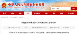 农业农村部:云南省昆明市呈贡区非洲猪瘟疫区解除封锁