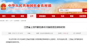 农业农村部:江西省上饶市鄱阳县非洲猪瘟疫区解除封锁