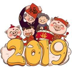 致养猪人:2019年,元旦快乐!